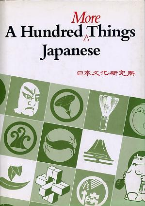 1980 More Things Japanese