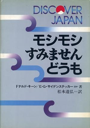 1983 Discover Japan